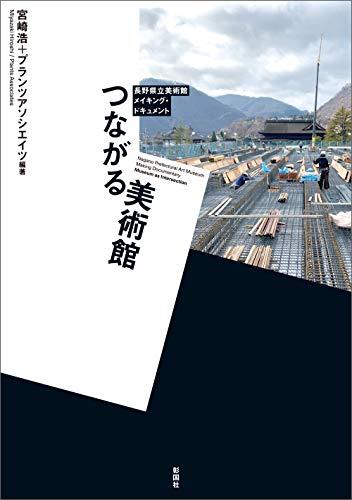 長野県立美術館 メイキング・ドキュメント つながる美術館