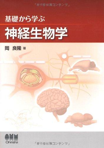 基礎から学ぶ 神経生物学