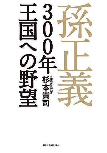 孫正義 300年王国への野望 (日本経済新聞出版)