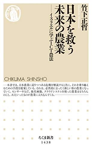 日本を救う未来の農業 (ちくま新書)