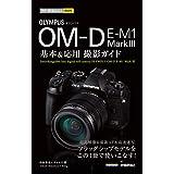 今すぐ使えるかんたんmini オリンパス OM-D E-M1 MarkⅢ 基本&応用撮影ガイド