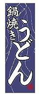 『60cm×180cm(ほつれ防止加工)』お店やイベントに! のぼり のぼり旗 鍋焼きうどん なべやきうどん 麺類