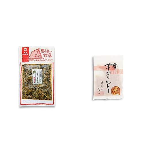 [2点セット] 飛騨山味屋 ふきみそ胡瓜(120g) ・塩芋かりんとう(150g)