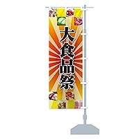 大食品祭 のぼり旗 サイズ選べます(コンパクト45x150cm 右チチ)