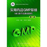 实用药品GMP基础(朱玉玲)(第二版)