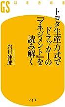 表紙: トヨタ生産方式でドラッカーの『マネジメント』を読み解く (幻冬舎新書) | 岩月伸郎