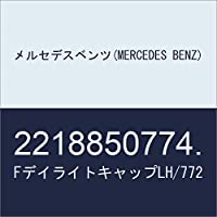 メルセデスベンツ(MERCEDES BENZ) FデイライトキャップLH/772 2218850774.
