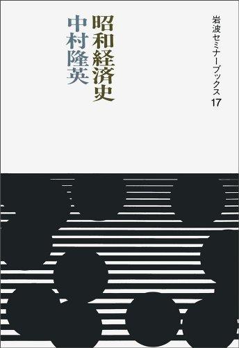 昭和経済史 (岩波セミナーブックス (17))の詳細を見る
