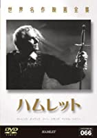 世界名作映画全集 ハムレット [DVD]