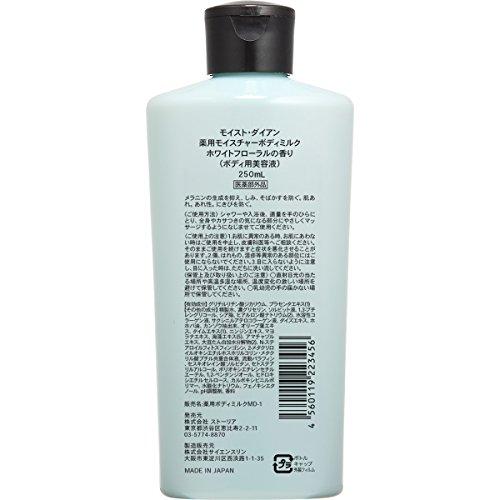 Moist Diane Bodymilk Fragrance of White Floral Body Milk for Unisex, 8.4 Ounce