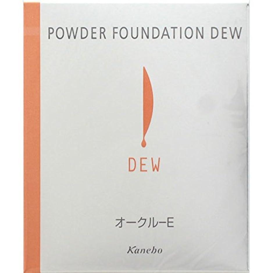 本質的に従順切り下げカネボウ DEW パウダーファンデーションデュウ (詰め替え用) オークルE