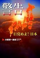 警告<目覚めよ!日本> (大前研一通信 特別保存版 Part.Ⅴ)