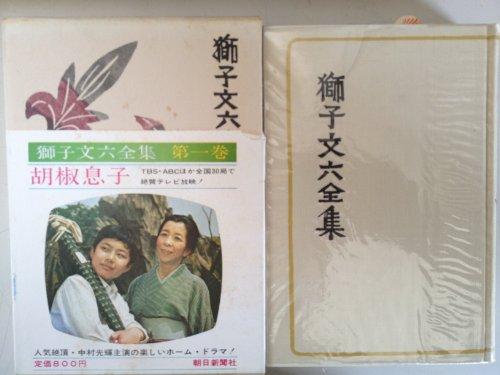 獅子文六全集〈第1巻〉 (1969年)