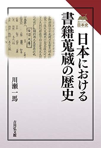 日本における書籍蒐蔵の歴史 (読みなおす日本史)