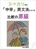 シッカリ学ぶ・中学英文法シリーズ 比較の「原級」 シッカリ学ぶ中学英文法シリーズ