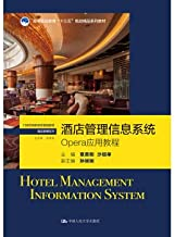 Hotel Management Information System: OPERA Application Tutorial 21st Century Higher Vocational Education Planning TextbookHotel Management Series(Chinese Edition)