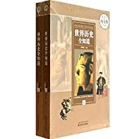 The whole history of the world to know (Set 2 Volumes)(Chinese Edition)