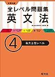大学入試 全レベル問題集 英文法 4私大上位レベル (大学入試全レベ)
