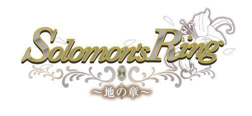 Solomon's Ring~地の章~ (通常版) - PSP