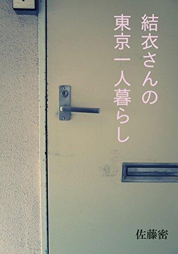 結衣さんの東京一人暮らし