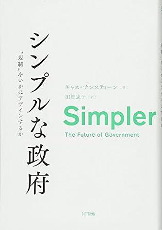 """シンプルな政府:""""規制""""をいかにデザインするか"""