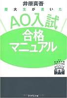 慶大生が書いた AO入試合格マニュアル