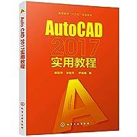 AutoCAD 2017 practical tutorial (Season Yang Ping)(Chinese Edition)