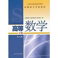 高职高专学校教材 高等数学 下册(第六版)