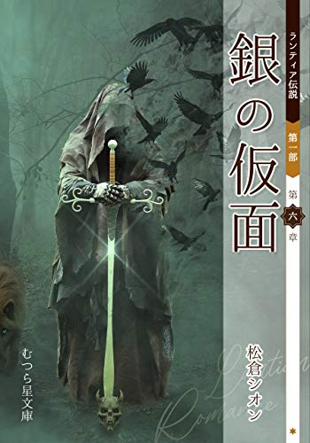 銀の仮面: ランティア伝説・第6巻