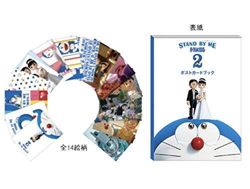 映画STAND BY ME ドラえもん2劇場グッズ ポストカード 14枚セット スタンドバイミードラえもん2