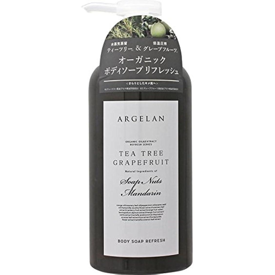 お肉酒発表するアルジェラン ボディソープ リフレッシュ 本体 500ml