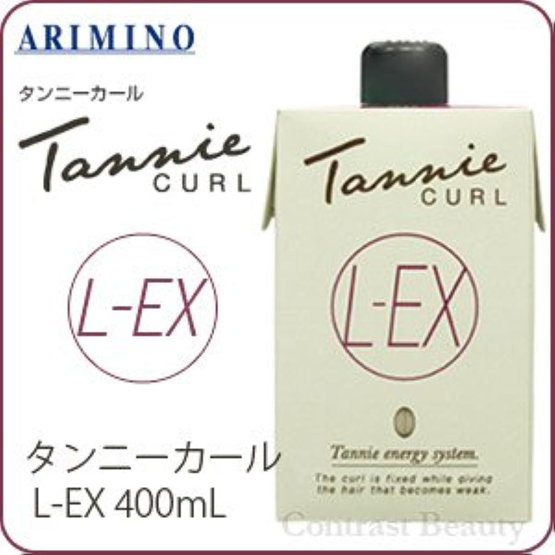 マサッチョホール会員【X4個セット】 アリミノ タンニーカール L-EX 400ml