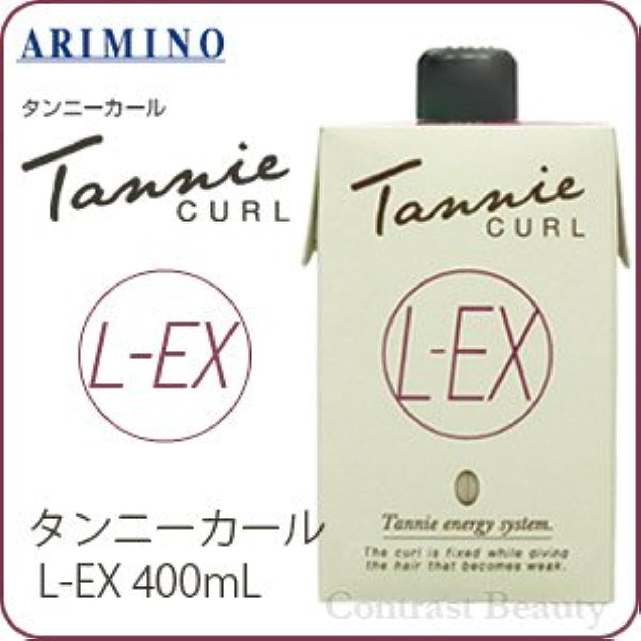 感情の動員するストラトフォードオンエイボン【X4個セット】 アリミノ タンニーカール L-EX 400ml