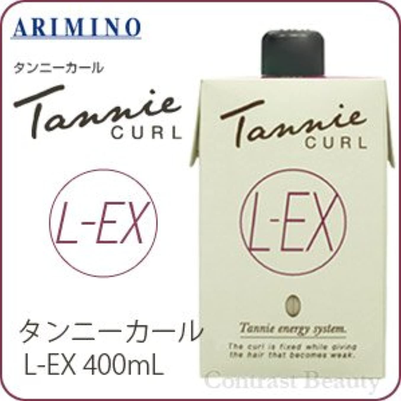 グリル押し下げる汚れる【X5個セット】 アリミノ タンニーカール L-EX 400ml