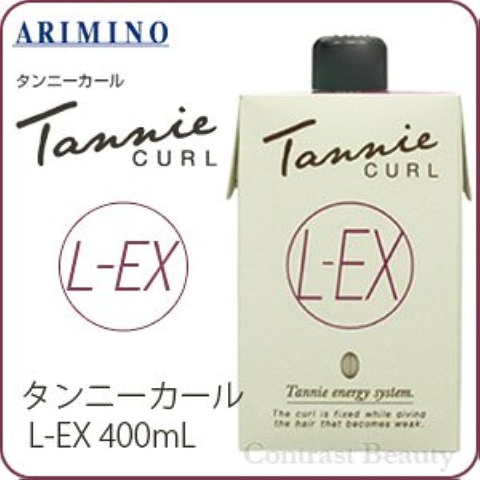 勝利郵便示す【X4個セット】 アリミノ タンニーカール L-EX 400ml