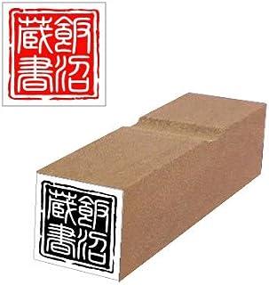 Web落款<510>篆書体(15mm印)