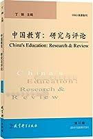中国教育:研究与评论(第22辑)