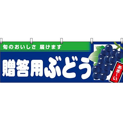 横幕 贈答用ぶどう(紺地) YK-1004 (受注生産)【宅配便】 [並行輸入品]