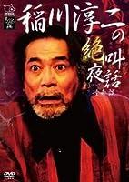 稲川淳二の絶叫夜話 ~怪奇談~ [DVD]