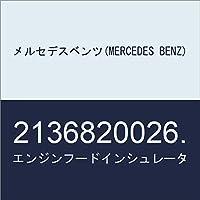 メルセデスベンツ(MERCEDES BENZ) エンジンフードインシュレータ 2136820026.