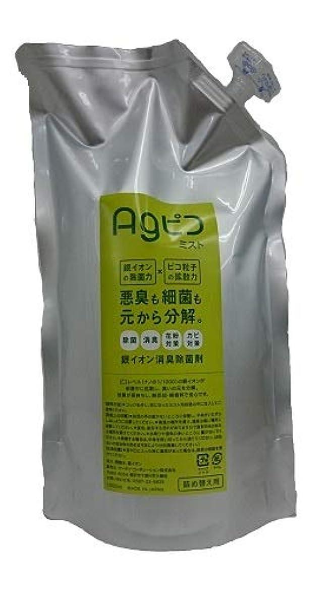 モットーゴルフ縫うAGピコ 銀イオン(Ag+) ミスト用パウチ(無臭)除菌?消臭 1000g 詰め替え用