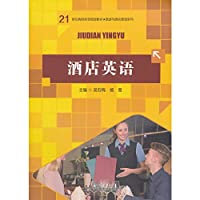 Hotel English vocational college for teaching in the 21st century. tourism and hotel management series(Chinese Edition)