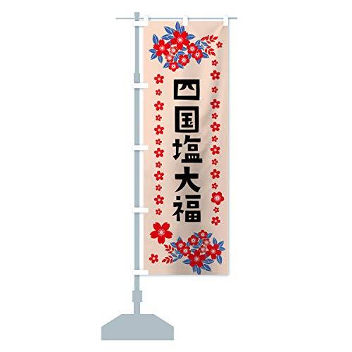 四国塩大福 のぼり旗 サイズ選べます(ショート60x150cm 左チチ)