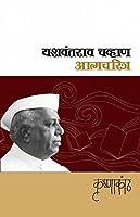 Krishnakath: Yashwantrao Chavan Atmacharitra