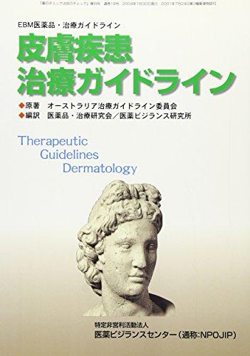 皮膚疾患治療ガイドライン (EBM医薬品・治療ガイドライン)の詳細を見る