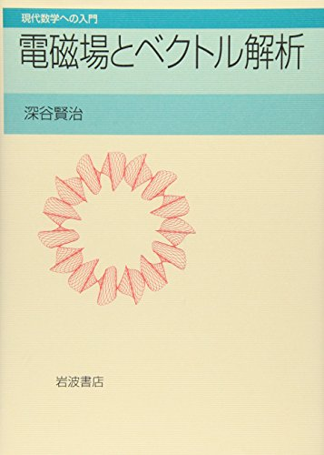電磁場とベクトル解析 (現代数学への入門)