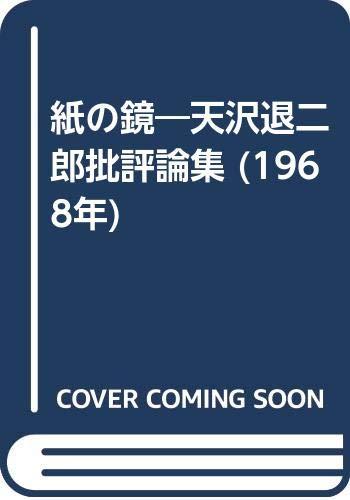 紙の鏡―天沢退二郎批評論集 (1968年)