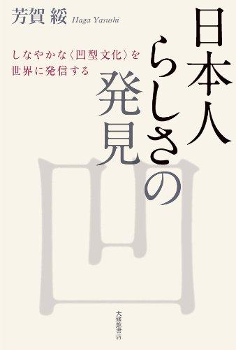 日本人らしさの発見――しなやかな〈凹型文化〉を世界に発信する
