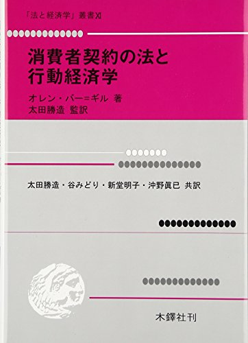 消費者契約の法と行動経済学 (法と経済学叢書 11)の詳細を見る