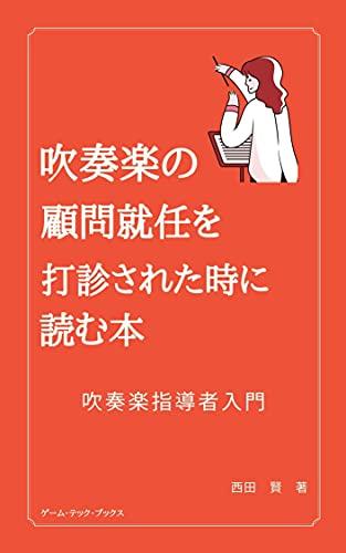 吹奏楽の顧問就任を打診された時に読む本: 吹奏楽指導者入門 (ゲームテックブックス)